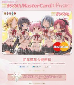 魔法少女まどか☆マギカ MasterCard UPty誕生!(C)Magica Quartet/Aniplex・Madoka Partners・MBS (C) 2012 Orient Corporation.