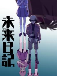 TVアニメ「未来日記」 (C)えすのサカエ・角川書店/12人の日記所有者たち