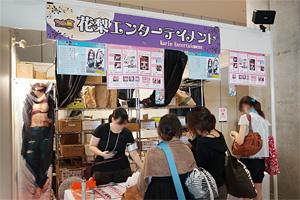 コミックマーケット82「花梨エンターテイメント」ブース