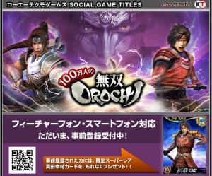 コーエーテクモ | SOCIAL GAME TITLES | 「100万人の無双OROCHI」 (C)コーエーテクモゲームス