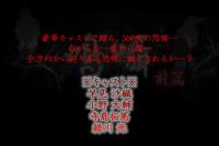 『3Dサウンドホラーささやきアドベンチャー 鳴囁~メイジョウ~ 前篇』