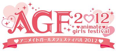 『アニメイトガールズフェスティバル2012』ロゴ (C)AGF2012