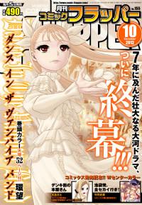 月刊コミックフラッパー10月号
