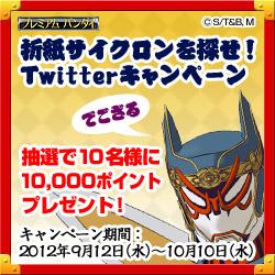 折紙サイクロンを探せ!Twitterキャンペーン (C)SUNRISE/T&B PARTNERS, MBS