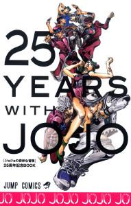 「25YEARS WITH JOJO」 (C)「ウルトラジャンプ」2012年10月号/集英社
