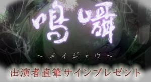 鳴囁~メイジョウ~出演者直筆サイン色紙プレゼント
