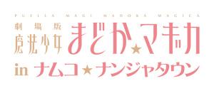 「劇場版 魔法少女まどか☆マギカ in ナムコ・ナンジャタウン」ロゴ (C)Magica Quartet/Aniplex・Madoka Movie Project