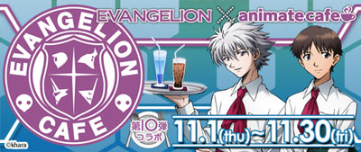 『ヱヴァンゲリヲン』×アニメイトカフェ (C)khara