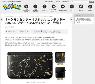 「ポケモンセンターオリジナル ニンテンドー3DS LL リザードンエディション」 (C)2012 Pokémon. (C)1995-2012 Nintendo/Creatures Inc./GAME FREAK inc.