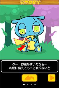 『GreedyBear』ゲーム画面(C)Visualworks
