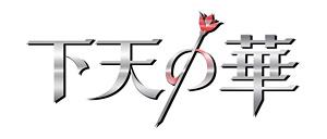 『下天の華』ロゴ キャラクターデザイン/琥狗ハヤテ (C)コーエーテクモゲームス All rights reserved.