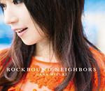 水樹奈々9thアルバム「ROCKBOUND NEIGHBORS」通常盤(CD)ジャケット