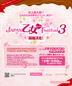 『JAPAN 乙女♥Festival3』