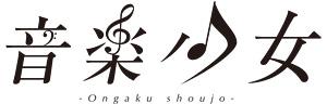 「音楽少女」ロゴ (C) cosmic record