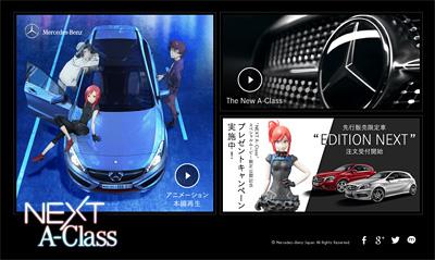 NEXT A-Class スペシャルサイト (C)Mercedes-Benz Japan.