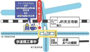 「アニメイトカフェ天王寺」地図