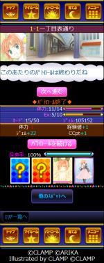 「カードキャプターさくら ~さくらと不思議なカード~」 (C)CLAMP (C)ARIKA  Illustrated by CLAMP (C)CLAMP