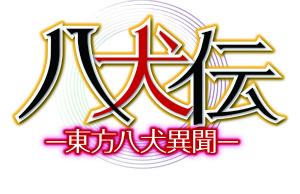 アニメ『八犬伝―東方八犬異聞―』ロゴ (C)2013 あべ美幸・角川書店/八犬伝プロジェクト