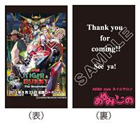 あゆみーの特製『TIGER & BUNNY』証紙カード (C)SUNRISE/T&B PARTNERS
