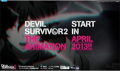 『DEVIL SURVIVOR2 the ANIMATION』公式サイト (C) Index Corporation/「デビルサバイバー2」アニメーション製作委員会