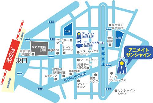 「アニメイトサンシャイン」地図