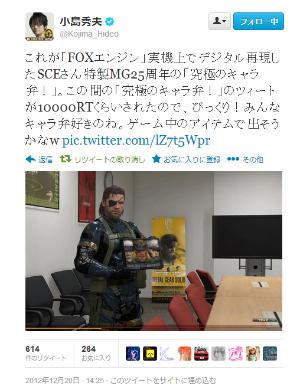 Twitter / Kojima_Hideo: これが「FOXエンジン」実機上でデジタル再現したSCEさん特製MG25周年の「究極のキャラ弁!」。