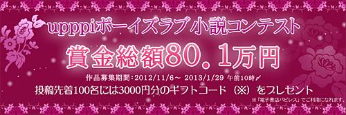 賞金総額80.1万円 upppiボーイズラブ小説コンテスト (C) 2012 PAPYLESS