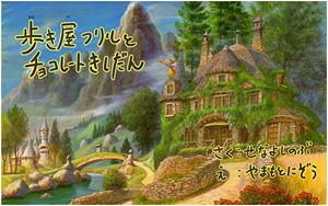 『歩き屋フリルとチョコレートきしだん』 (C)CUCURI Co.,Ltd.