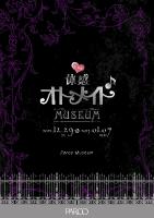 『体感(たいきゅん)オトメイトMUSEUM』 (C)IDEA FACTORY/DESIGN FACTORY