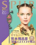 「SPUR」2月号 (C)「SPUR」2013年2月号/集英社