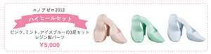 「ユノアクルス・ゼロ」(オプション)ハイヒールセット (C)GENTARO ARAKI (C)2003-2012 Renkinjyutsu-Koubou, Inc. All Rights Reserved.