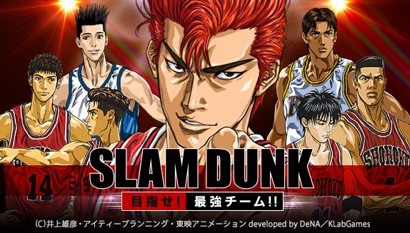 『SLAM DUNK~目指せ!最強チーム!!~』キービジュアル (C)井上雄彦・アイティープランニング・東映アニメーション