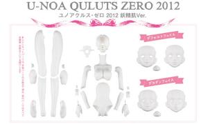 """「ユノアクルス・ゼロ 2012""""妖精肌バージョン""""」基本セット (C)GENTARO ARAKI (C)2003-2012 Renkinjyutsu-Koubou, Inc. All Rights Reserved."""