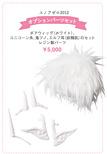 「ユノアクルス・ゼロ 2012」(オプション)ウィッグセット (C)GENTARO ARAKI (C)2003-2012 Renkinjyutsu-Koubou, Inc. All Rights Reserved.
