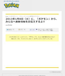 2013年1月8日(火)に、「ポケモン」から、みんなへ最新情報をお伝えするよ!!|ポケットモンスターオフィシャルサイト (C)2012 Pokémon. (C)1995-2012 Nintendo/Creatures Inc./GAME FREAK inc.