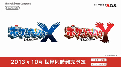 『ポケットモンスター X』・『ポケットモンスター Y』ロゴ 「Pokémon Direct 2013.1.8」より (C)2013 Pokémon.(C)1995-2013 Nintendo/Creatures Inc./GAME FREAK inc.