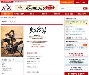 東京エンカウント (C) AT-X, Inc.