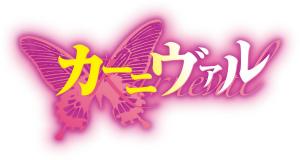 アニメ『カーニヴァル』ロゴ (C) 御巫桃也/一迅社・カーニヴァル製作委員会
