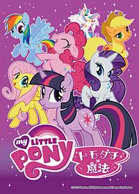 『マイリトルポニー~トモダチは魔法~』 (C) 2013 Hasbro. All rights reserved. Licensed by Hasbro