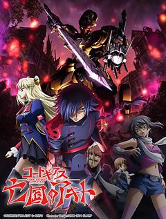 『コードギアス 亡国のアキト』第2章キービジュアル (C)SUNRISE/PROJECT G-AKITO Character Design (C)2006-2011 CLAMP
