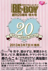 MAGAZINE BE×BOY(マガジンビーボーイ)創刊20周年 (C)Libre Publishing 2013