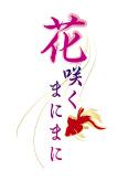 『花咲くまにまに』ロゴ (C)2013 MAGES. / 5pb. /redjuice