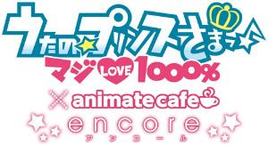 「うたの☆プリンスさまっ♪マジLOVE1000%」×「アニメイトカフェ」ロゴ (C) UTA☆PRI PROJECT