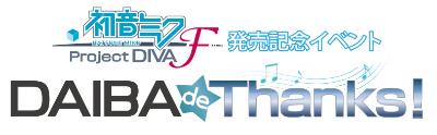 『初音ミク -Project DIVA- F』発売記念イベント「DAIBA de Thanks!」