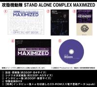 攻殻機動隊STAND ALONE COMPLEX MAXIMIZED (C) 士郎正宗・Production I.G / 講談社・攻殻機動隊製作委員会