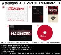 攻殻機動隊S.A.C. 2nd GIG MAXIMIZED (C) 士郎正宗・Production I.G / 講談社・攻殻機動隊製作委員会