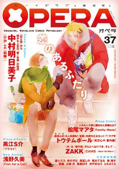 オリジナル ボーイズラブ コミック アンソロジー『OPERA vol.37』表紙