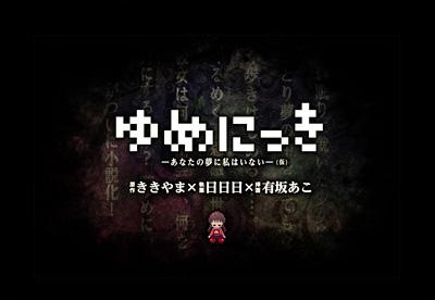 ノベル版『ゆめにっき』予告サイト (C) 2004-2008 kikiyama (C)project yumenikki (C)akira & (C) PHP研究所 Illustration by arisaka aco