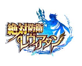 TVアニメ『絶対防衛レヴィアタン』ロゴ (C) グリー/レヴィアタン製作委員会・テレビ東京