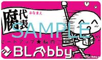 特典ステッカー『攻×受カフェ★BLobby』 (C)Visualworks